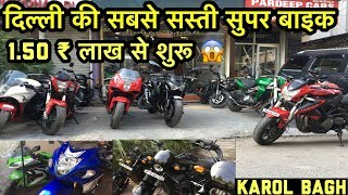 Superbikes Start At 1.50 Lakh | Second Hand Supperbikes | Saraswati Motors