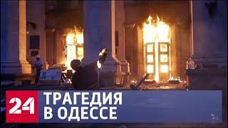 Одесса: три года. Фильм Аркадия Мамонтова. Специальный корреспондент от 24.04.17