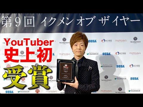 【YouTuber史上初】セイキン、イクメンオブザイヤー2019を受賞。