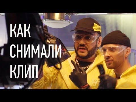 Как Снимали - Егор Крид и Филипп Киркоров -