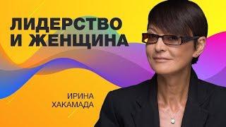 Ирина Хакамада | Лидерство и женщины | Университет СИНЕРГИЯ
