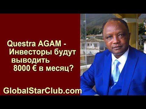 Questra AGAM - Инвесторы будут выводить 8000 € в месяц?