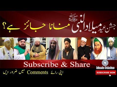 Jashn E Eid Milad Un Nabi ﷺ Manana Kaisa Hai?Engineer Muhammad Ali Mirza VS Kokab Noorani 2018