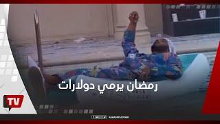 بعد إلزامه بدفع 6 ملايين جنيه.. محمد رمضان يرمي الأموال في حمام السباحة