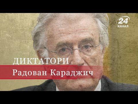 """Радован Караджич – психолог, аферист,  """"боснійський м'..."""