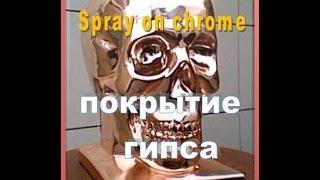 Spray on chrome. Химическая металлизация(Металлизация гипса, грунт, база, серебрение, колеровка под медь. Технология, рецептуры продаются цена 500$..., 2014-03-19T03:52:20.000Z)