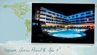 Обзор отеля Avena Resort & Spa Hotel 4* в Турции (Аланья) от менеджера Discount Travel