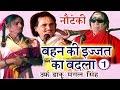 Bhojpuri Nautanki बहन की इज्जत का बदला उर्फ़ मंगल सिंह भाग 1 भोजपुरी नौटंकी