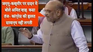 अमित शाह बोले- Kashmir की हालत पूरी तरह सामान्य Congress की हालत मैं सामान्य नहीं कर सकता