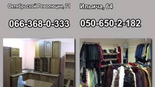 "Комиссионный магазин ""Б/УТИК"" Херсон"