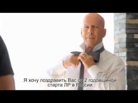 LR & Bruce Willis