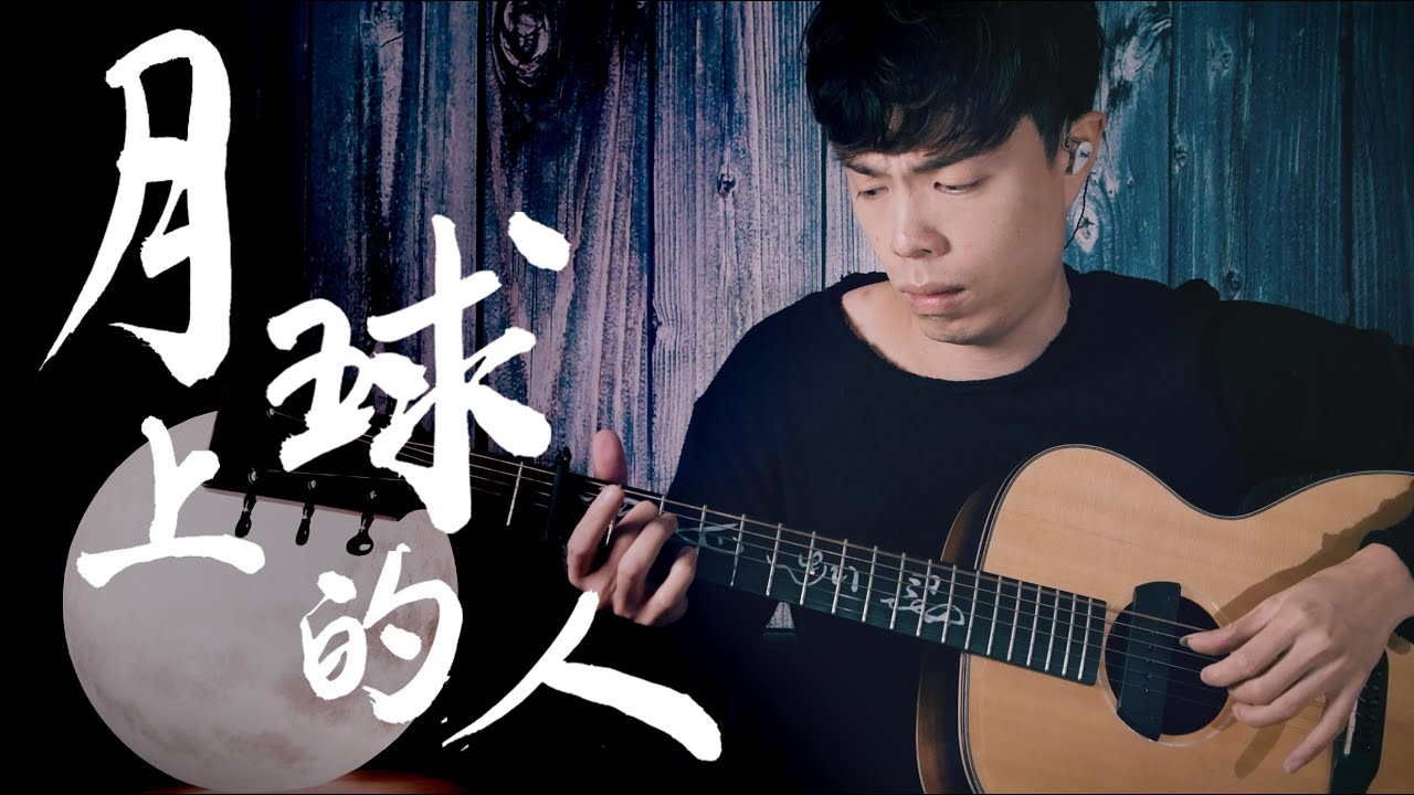 陳奕迅【月球上的人】結他 Guitar Fingerstyle by Long Fung Tam