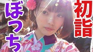 【初詣】ボッチでなぜか気合いの着物姿、神田明神の神様はめっちゃご利益あるらしい…