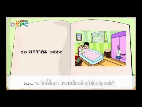 การเขียนบันทึกประจำวัน - สื่อการเรียนการสอน ภาษาไทย ป.3