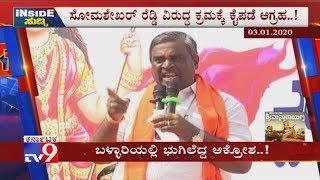 TV9 Inside Suddi: BJP MLA Somashekar Reddy Provocative Remarks Against Muslims | Cong Leaders Meet