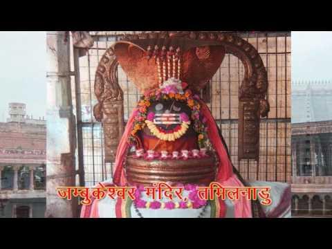 जम्बुकेश्वर मंदिर, तमिलनाडु | Jambukeshwara Temple, Tamil Nadu