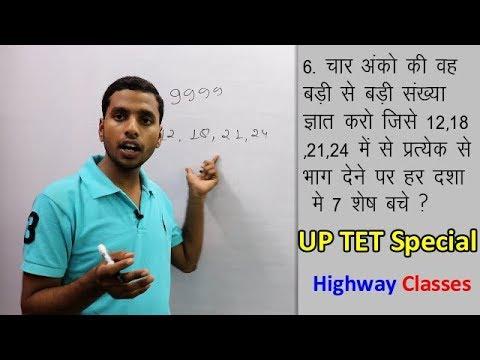 LCM and HCF Part-3 LCM ल.स For UP TET math for UPTET in Hindi by Atul sir Mp3
