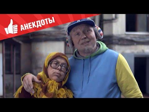 Анекдоты - Выпуск 24