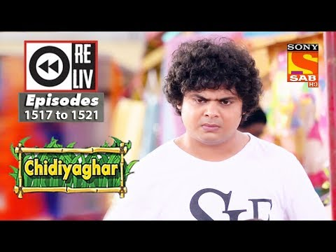 Weekly Reliv | Chidiyaghar | 25th September to 29th September 2017 | Episode 1517 to 1521