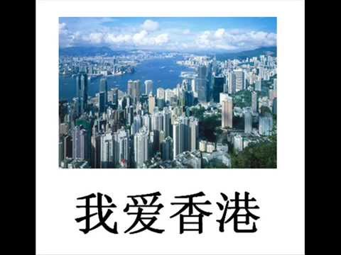 I love Hong Kong 我爱香港 (2009 version)