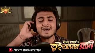 lagena-eka-mon-song-making-raj-barman-pijush-saha-tui-amar-rani