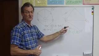 Геометрия-8. Многоугольник, сумма углов многоугольника.