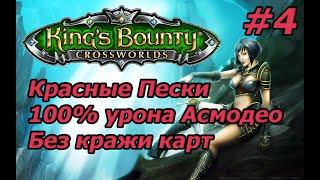 King's Bounty: Красные Пески. Невозможный. Без потерь. 100% урона Асмодео. Без кражи карт. #4