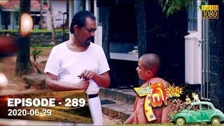 Hathe Kalliya | Episode 289 | 2020-06-29 Thumbnail