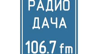 Новогоднее настроение Радио Дача