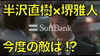 【CM集②】ソフトバ...