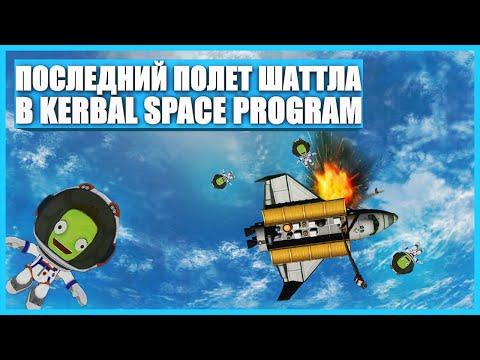 ПОСЛЕДНИЙ ПОЛЕТ СПЕЙС ШАТТЛА | Kerbal Space Program | KSP 1.3.1 | КСП ФИЛЬМ