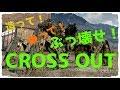 ライブ CROSS OUT MMOクラフト系カーアクションゲーム