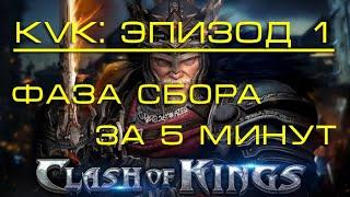 Квк. Фаза сбора ресурсов. Clash of Kings \u0026 Проект Bit.