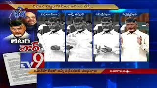 2 States Bulletin || Top News from Telugu States || 24-03-18 - TV9