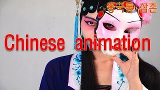 Learn Chinese Vocabulary- Chinese animation, 중국 애니메이션 (시양양)