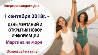 1 сентября Сб 2018г ДЕНЬ МЕЧТАНИЙ И ОТКРЫТИЯ НОВОЙ ИНФОРМАЦИИ