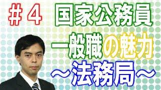 【公務員試験攻略TV】#4 国家公務員一般職の魅力~法務局~