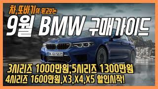 2020년 9월 BMW 프로모션&할인금액 차량구…