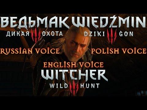 The Witcher 3 Сравнение Русской, Английской и Польской озвучки (Voice Comparison)
