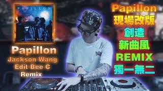Papillon Jackson Wang Edit Bee C Remix [網絡爆紅歌曲現場改版創造新曲風REMIX獨一無二](BeeC)vol.12