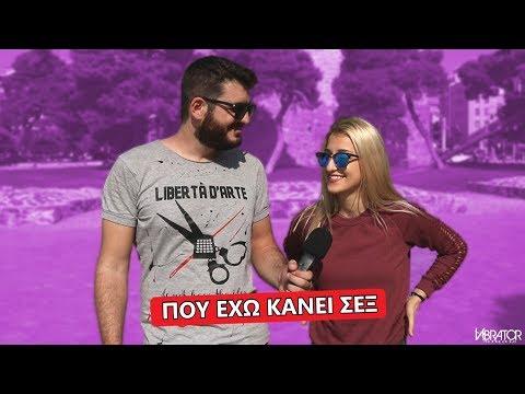 ΠΕΡΙΕΡΓΑ ΜΕΡΗ ΠΟΥ ΕΧΕΙΣ ΚΑΝΕΙ S€X? (Θεσσαλονίκη)