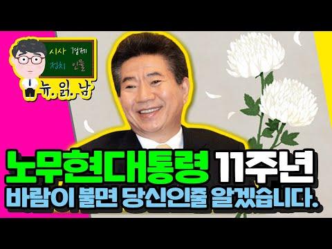 노무현대통령 서거11주년. 노무현 독도 명연설