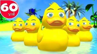 เพลงเป็ด ลูกเป็ด 5 ตัว   เป็ดน้อย 5 ตัว เพลงเด็กอนุบาล ฟังยาวๆ 1 ชม.By The Kids Song