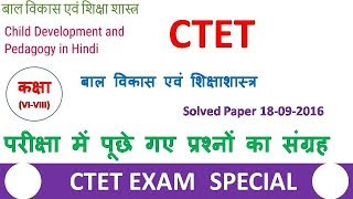CHILD DEVELOPMENT AND PEDAGOGY CTET 18 SEPTEMBER 2016 very important questions 4/9/2018