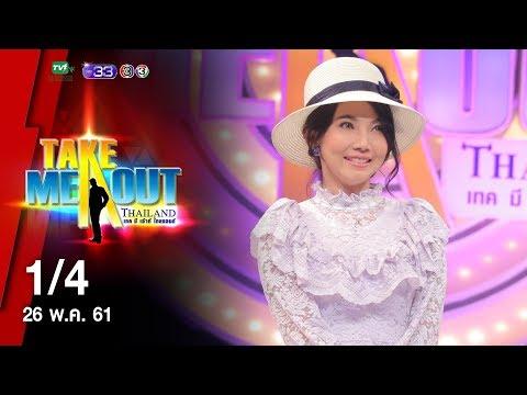 มะเหมี่ยว & จิ๊จ๋า - 1/4 Take Me Out Thailand ep.11 S13 (26 พ.ค. 61)