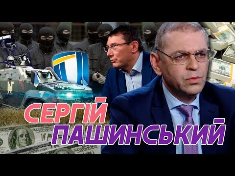 «Брудні» секрети Сергія