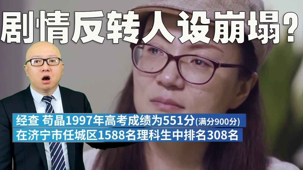 苟晶高考被顶替调查结果公布,剧情反转人设崩塌?(2020-07-05第316期)