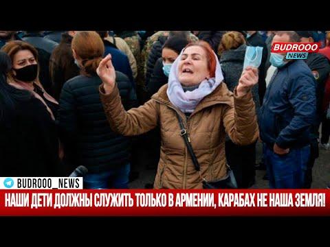 Наши дети должны служить только в Армении, Карабах не наша земля!