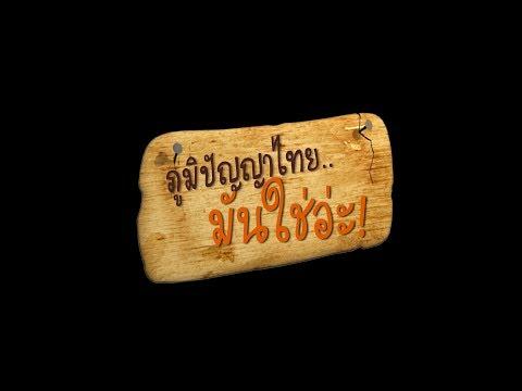 ภูมิปัญญาไทย...มันใช่อ่ะ