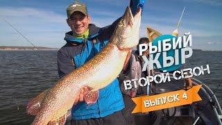 Щуки монстры. Рыбалка в Камском устье Октябрь 2015. Рыбий Жыр 2 сезон, 4 серия.